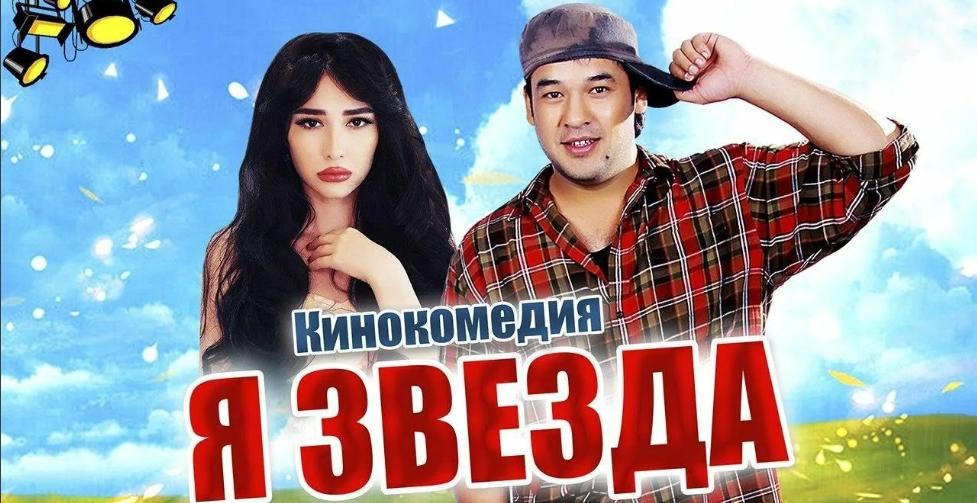 Я звезда | Мен юлдузман (узбекфильм на русском языке)