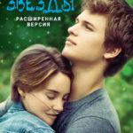 Bunga yulduzlar aybdor | Виноваты звёзды ( на узбекском языке)