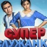 Супер служанка (2019) | Супер хизматкор (узбекфильм на русском языке)