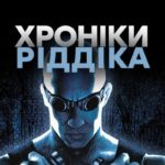 Riddikning xronikalari (2004) | Хроники Риддика ( на узбекском языке)