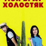 Mening akam bakalavr (2011) | Мой брат холостяк (на русском языке)