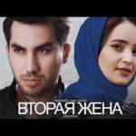 Вторая женщина (2020) | Иккинчи аёл (узбекфильм на русском языке)