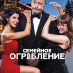 Oilaviy talonchilik (2017) | Семейное ограбление (на узбекском языке)