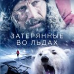 Muz ichida adashdim (2018)| Затерянные во льдах (на узбекском языке)