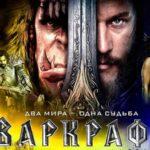 Warcraft (2016) | Варкрафт (на узбекском языке)