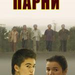 Yigitlar (2008) | Парни (на узбекском языке)