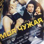 Mening begonam | Моя чужая (казахский фильм на русском языке)