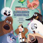 Uy hayvonlarining maxfiy hayoti (2016 г) O'zbek tilida