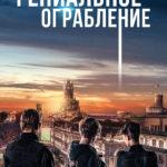 Гениальное ограбление (2021 г) (на русском языке)