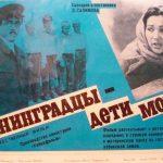 Ленинградцы дети мои (на русском языке)