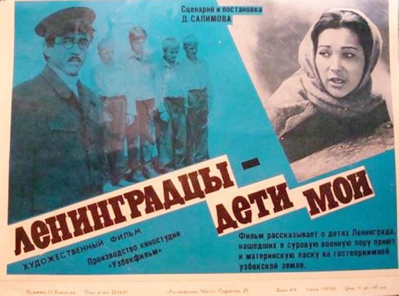 Ленинградцы, дети мои