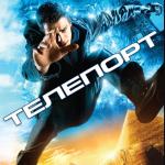 Teleport  (2008 г) O'zbek tilida