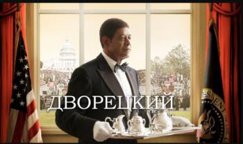 Фильм: Дворецкий