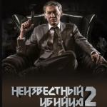 Notanishqotil 2 (2019 г) (на узбекском языке)