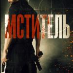 Мститель (2018) (на русском языке)