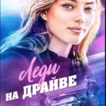 Леди на драйве (2020) (на русском языке)