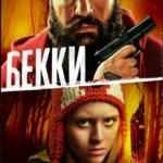 Бекки (2020 г) (на русском языке)