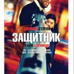 Himoyachi (2015 г) (на узбекском языке)