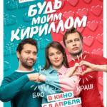 Будь моим Кириллом (2021 г) (на русском языке)