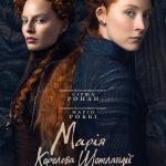 Две королевы (2018 г) (на русском языке)