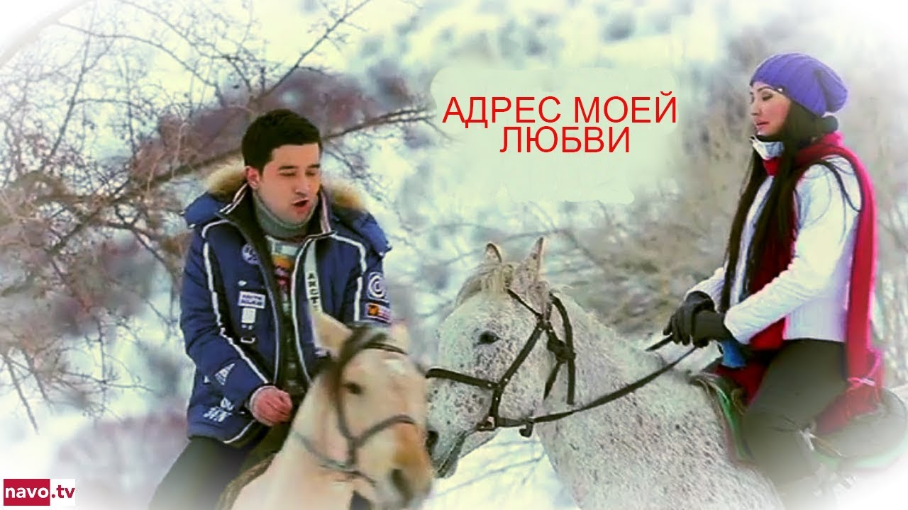 adres-moyey-lyubvi-uzbekfil'm-na-russko
