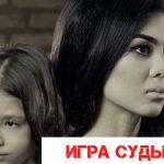Игра судьбы (на русском языке)