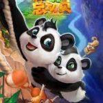 Jasur panda Multfilm (O'zbek Tilida) / Жасур панда Мультфильм (Узбек Тилида)