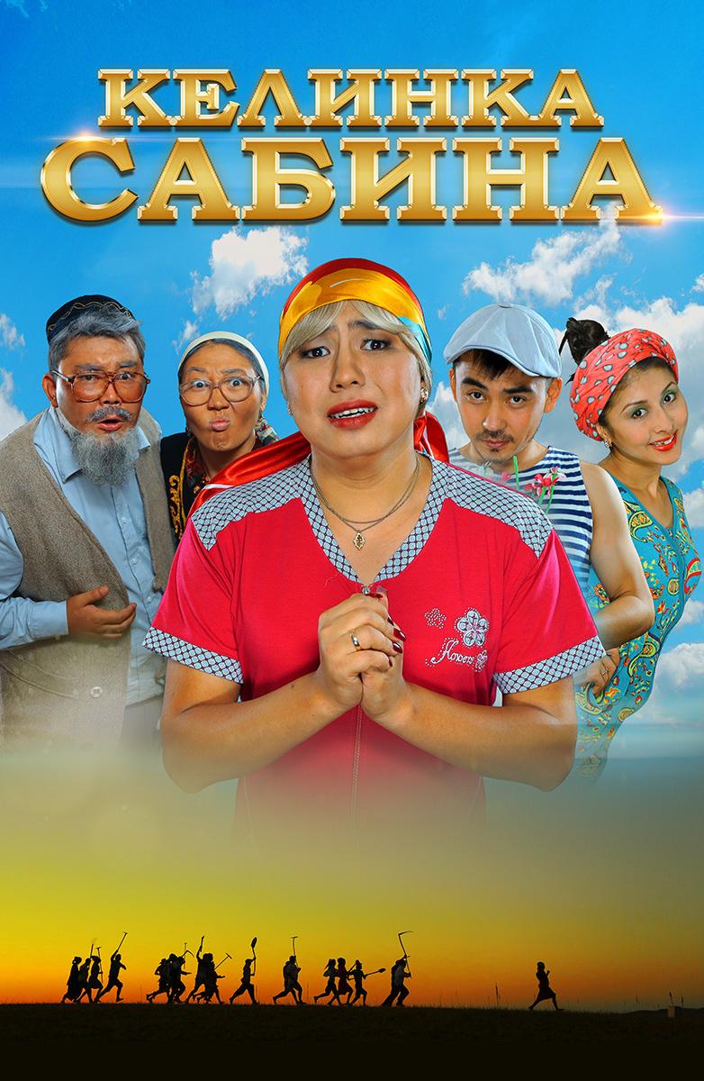 Kelinka Sabina