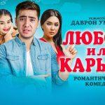 Любовь или карьера (узбекский фильм на русском языке)
