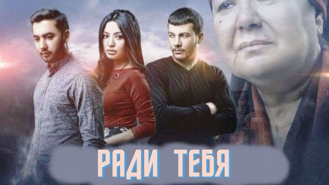 radi-tebya-uzbekfilm-na-russkom-yazyke