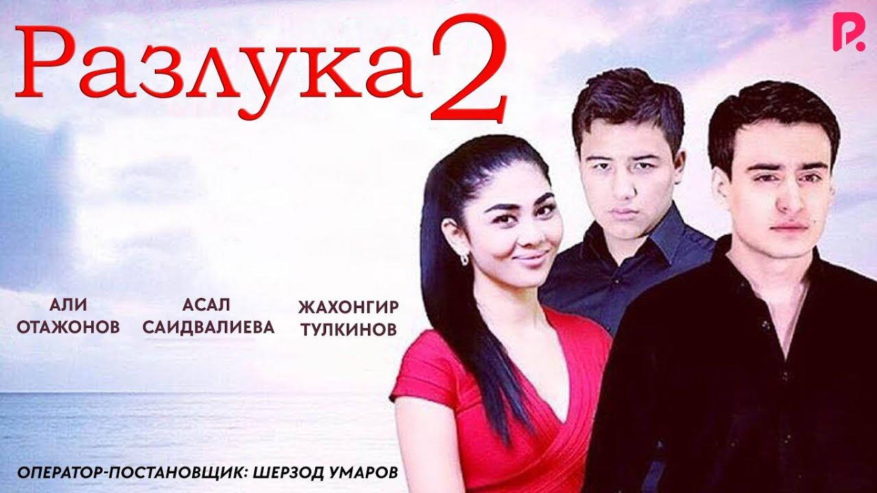 razluka-2-ayrilik-2-uzbekfil'm-na-russk