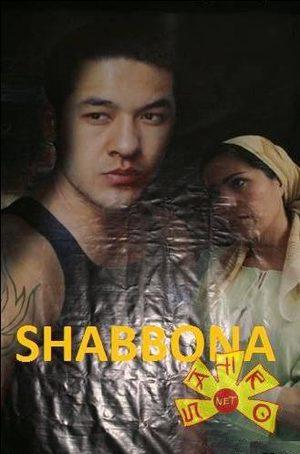 shabbona-ozbek-film-shabbona-uzbekfilm