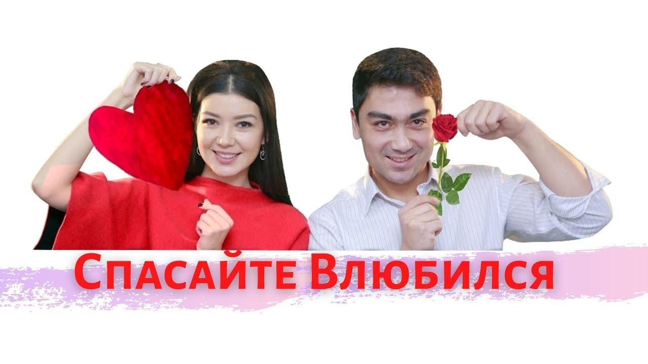 spasayte-vlyubilsya-uzbekfilm-na-russe