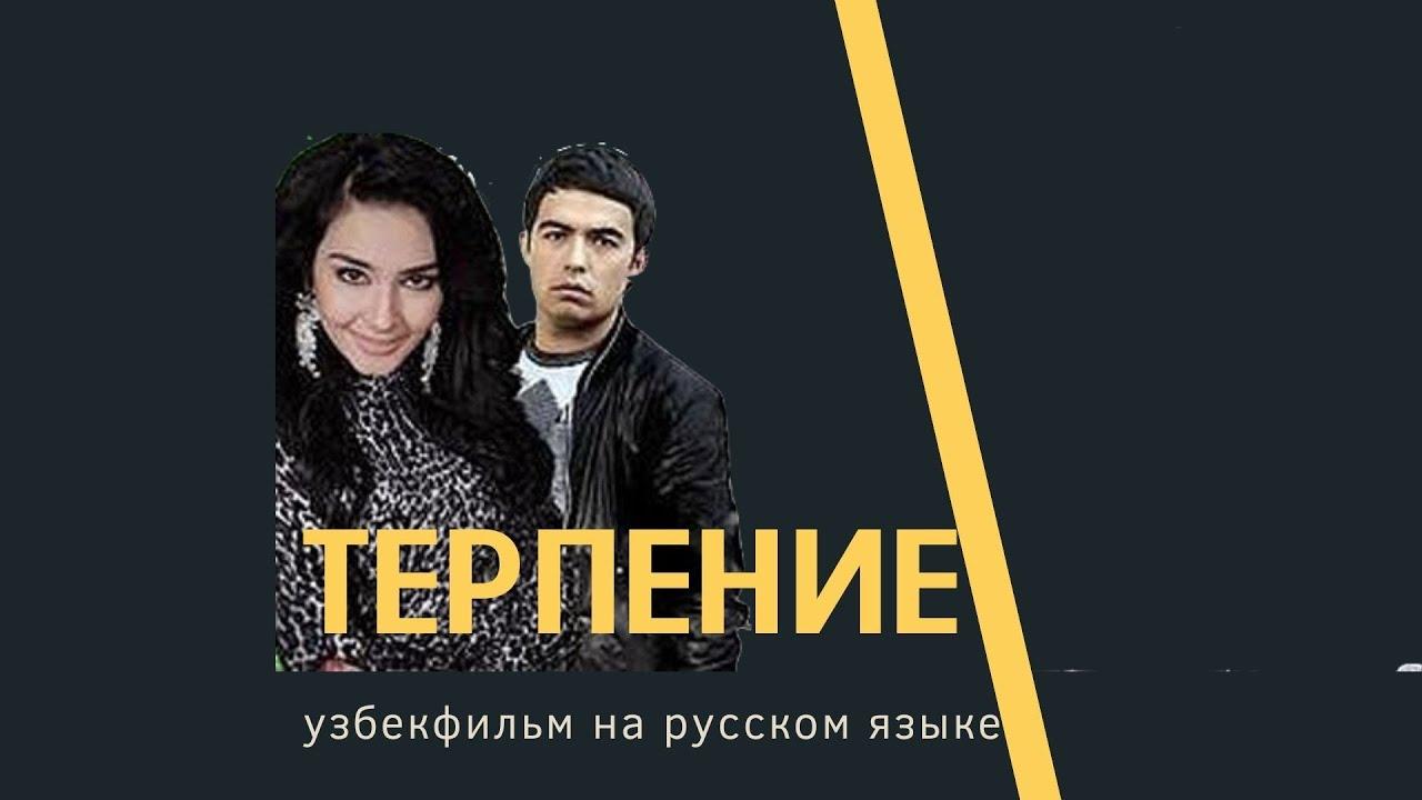 terpeniye-uzbekfilm-na-russkom-yazyke