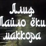 Alif Laylo yoki Makkora (o'zbek film) | Алиф Лайло ёки Маккора (узбекфильм)