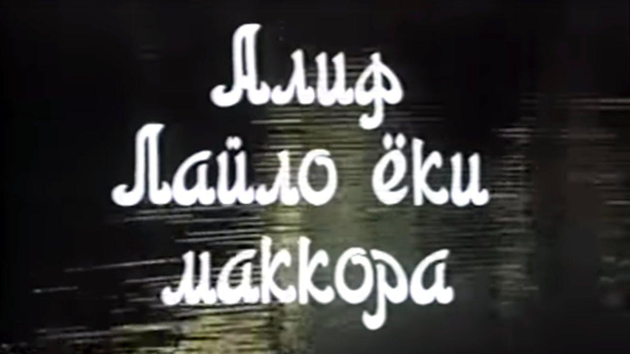 alif-laylo-yoki-makkora-ozbek-film