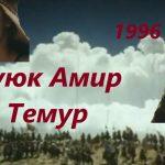 Буюк Амир Темур
