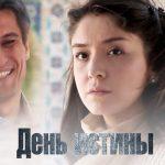День истины | Хакикат куни (узбекфильм на русском языке)