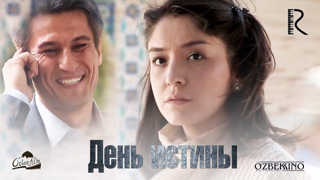 den-istiny-khakikat-kuni-uzbekfilm-n