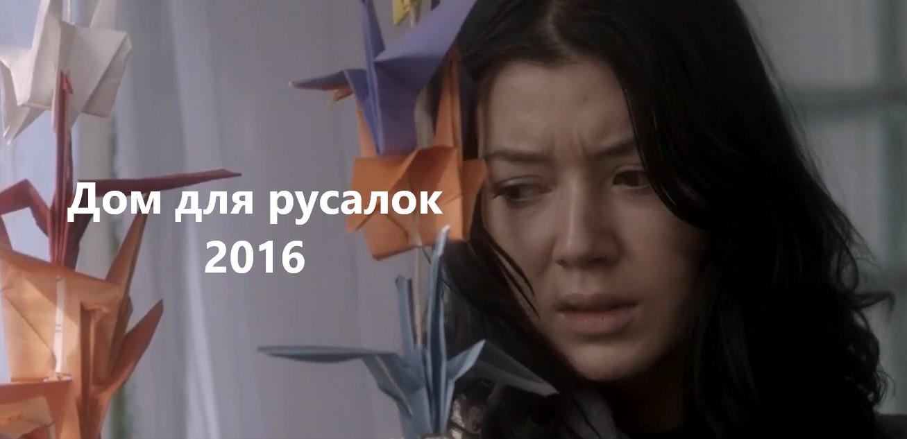 dom-dlya-rusalok