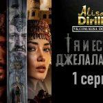 Степной Лев Джелаледдин 1 серия