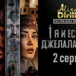Степной Лев Джелаледдин 2 серия