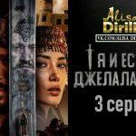 Степной лев Джелаледдин 3 серия
