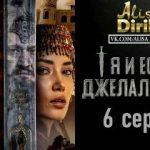 Степной Лев Джелаледдин 6 серия