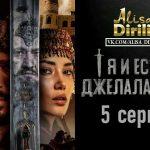 Степной лев Джелаледдин 5 серия