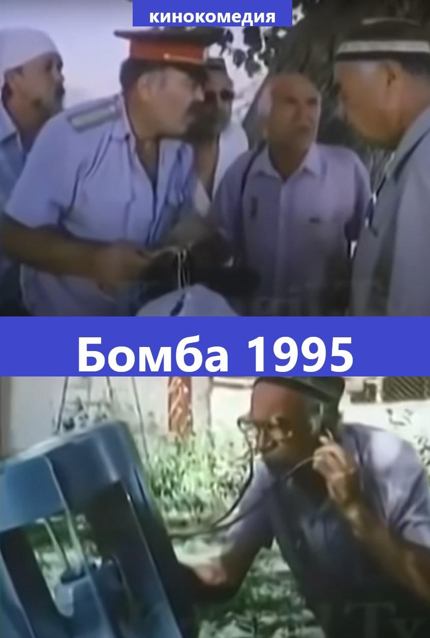 bomba-uzbek-kino